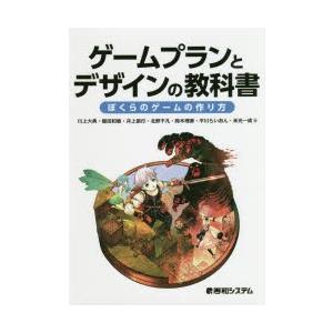 本 ISBN:9784798053509 川上大典/著 飯田和敏/著 井上信行/著 北野不凡/著 鈴...