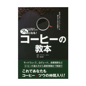ツウになる!コーヒーの教本 コーヒー好きとの会話が盛り上がる!|dss