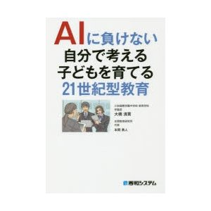 本 ISBN:9784798055886 大橋清貫/著 本間勇人/著 出版社:秀和システム 出版年月...