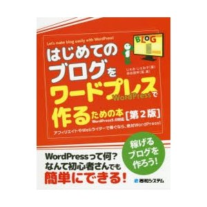 本 ISBN:9784798056845 じぇみじぇみ子/著 染谷昌利/監、著 出版社:秀和システム...