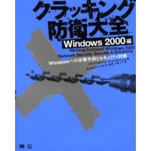 クラッキング防衛大全 Windows 2000編