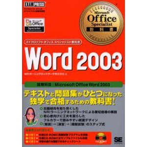 Word 2003 試験科目:Microsoft Office Word 2003