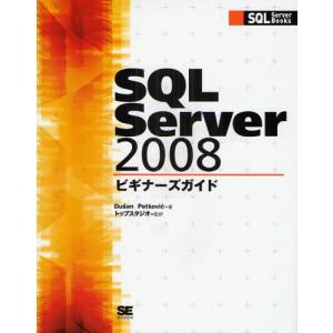 SQL Server 2008ビギナーズガイド|dss