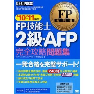 FP技能士2級・AFP完全攻略問題集 ファイナンシャル・プランニング技能検定2級(兼AFP資格審査試...