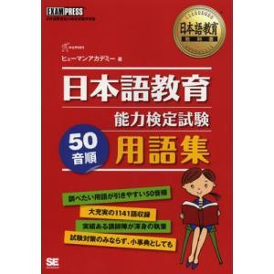 日本語教育能力検定試験50音順用語集 日本語教育能力検定試験学習書