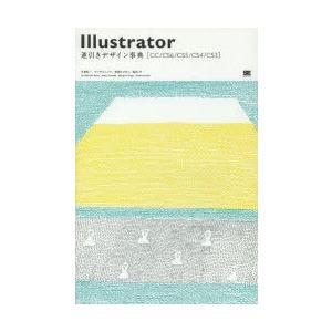 Illustrator逆引きデザイン事典 CC/CS6/CS5/CS4/CS3