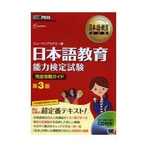 日本語教育能力検定試験完全攻略ガイド 日本語教育能力検定試験学習書