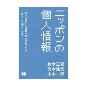 本 ISBN:9784798139760 鈴木正朝/著 高木浩光/著 山本一郎/著 出版社:翔泳社 ...