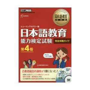 日本語教育能力検定試験完全攻略ガイド 日本語教育能力検定試験学習書|dss
