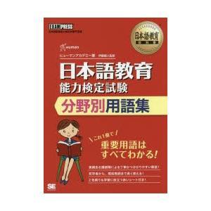 日本語教育能力検定試験分野別用語集 日本語教育能力検定試験学習書|dss