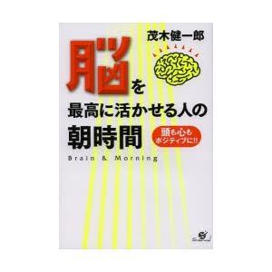 本 ISBN:9784799102022 茂木健一郎/著 出版社:すばる舎 出版年月:2013年03...