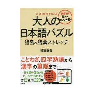 本 ISBN:9784799104019 稲葉直貴/著 出版社:すばる舎 出版年月:2015年01月...