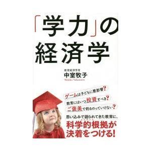 その他 ISBN:9784799316856 中室牧子/〔著〕 出版社:ディスカヴァー・トゥエンティ...