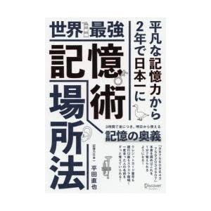 その他 ISBN:9784799324288 平田直也/〔著〕 出版社:ディスカヴァー・トゥエンティ...