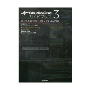 Studio One 3ガイドブック 進化し...の関連商品10