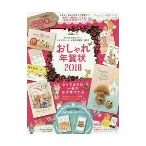 おしゃれ年賀状 2018の商品画像
