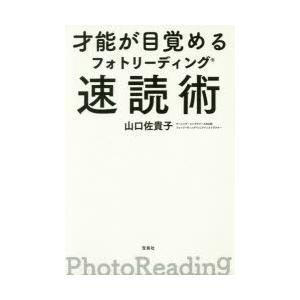 本 ISBN:9784800275271 山口佐貴子/著 出版社:宝島社 出版年月:2017年09月...
