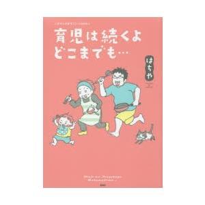 本 ISBN:9784800279798 はちや/著 出版社:宝島社 出版年月:2018年02月 サ...