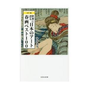 世界に誇る日本のアート春画ベスト100 カラー版|dss