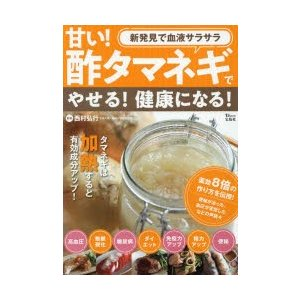本[ムック] ISBN:9784800295767 西村弘行/監修 出版社:宝島社 出版年月:201...