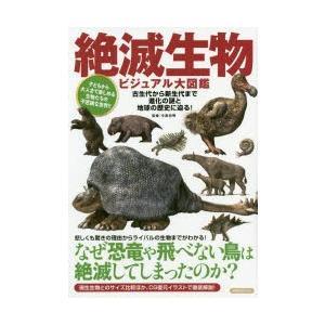 絶滅生物ビジュアル大図鑑 古生代から新生代まで進化の謎と地球の歴史に迫る! 悲しくも驚きの理由からライバルの生物までがわかる! dss