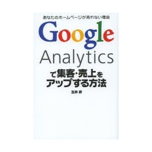 本 ISBN:9784800710130 玉井昇/著 出版社:ソーテック社 出版年月:2013年09...