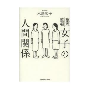 本 ISBN:9784801400023 水島広子/著 出版社:サンクチュアリ出版 出版年月:201...