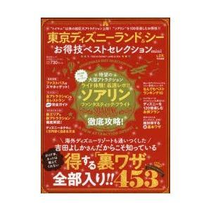 本[ムック] ISBN:9784801812031 吉田よしか/監修・執筆 出版社:晋遊舎 出版年月...