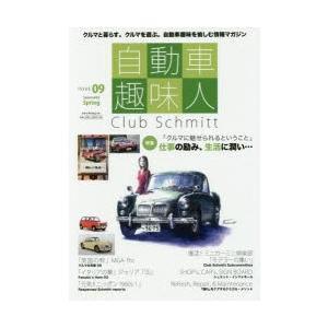 自動車趣味人 Club Schmitt ISSUE09(Seasonality Spring)|dss