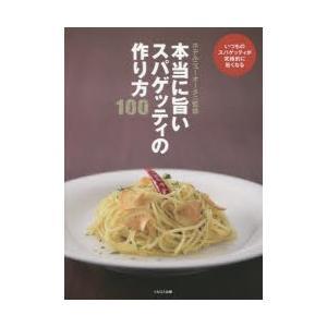 本 ISBN:9784802200011 ホテルニューオータニ/監修 出版社:イカロス出版 出版年月...