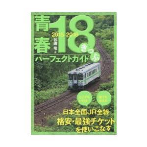 青春18きっぷパーフェクトガイド 2015-2016|dss