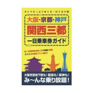 大阪・京都・神戸関西三都一日乗車券ガイド オトクきっぷでめぐる一日ぐるり旅|dss