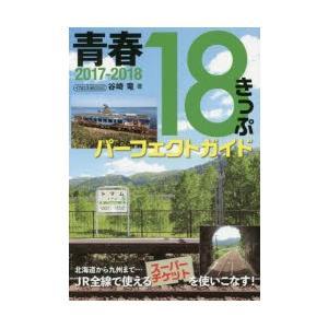 青春18きっぷパーフェクトガイド 2017-2018|dss