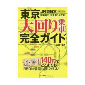 東京大回り乗車完全ガイド|dss