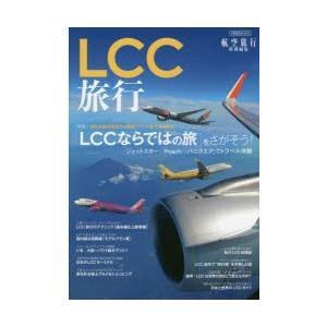 LCC旅行 「LCCならではの旅」をさがそう!|dss