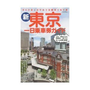 新東京一日乗車券ガイド オトクきっぷでめぐる都内ぐるり旅|dss