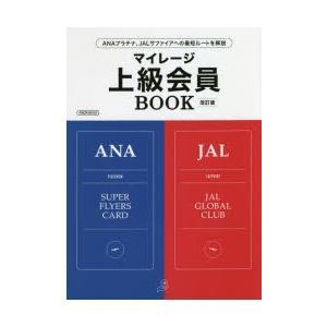 マイレージ上級会員BOOK ANAプラチナ、JALサファイアへの最短ルートを解説