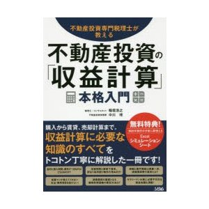 本 ISBN:9784802611961 稲垣浩之/著 中川理/著 出版社:ソシム 出版年月:201...