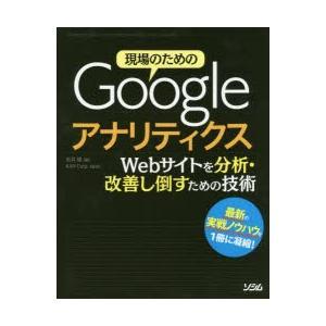 本 ISBN:9784802612159 永井隆/著 KAN Corp./監修 出版社:ソシム 出版...