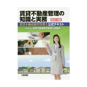 賃貸不動産管理の知識と実務 賃貸不動産経営管...の関連商品10