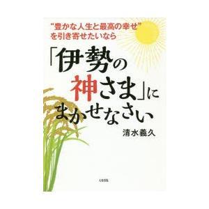 本 ISBN:9784804705521 清水義久/著 出版社:大和出版 出版年月:2018年09月...