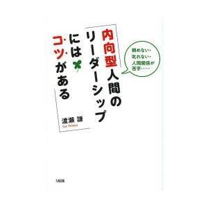 本 ISBN:9784804717982 渡瀬謙/著 出版社:大和出版 出版年月:2013年09月 ...