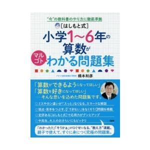 本 ISBN:9784804762807 橋本和彦/著 出版社:大和出版 出版年月:2017年07月...