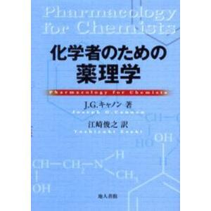 化学者のための薬理学