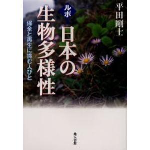 ルポ・日本の生物多様性 保全と再生に挑む人びと dss