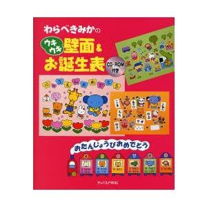 本 ISBN:9784805400890 わらべきみか/著 出版社:チャイルド本社 出版年月:200...