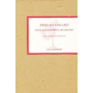 美術史における日本と西洋 国際美術史学会東京会議1991|dss