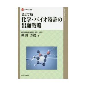 化学・バイオ特許の出願戦略 dss