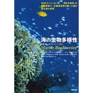 海の生物多様性|dss