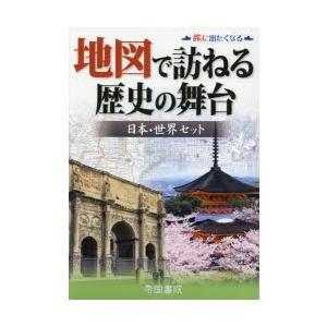 地図で訪ねる歴史の舞台 日本・世界セット 旅に出たくなる 2巻セット|dss
